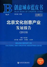 北京文化创意产业发展报告:2019:2019 张京成沈晓平许玥姮王国华