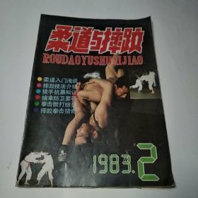 柔道与摔跤 杂志1983年第2期总第2期(8品16开48页目录参看书影)50631