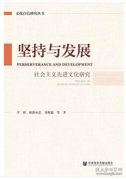 坚持与发展:社会主义先进文化研究:research on advanced sociali
