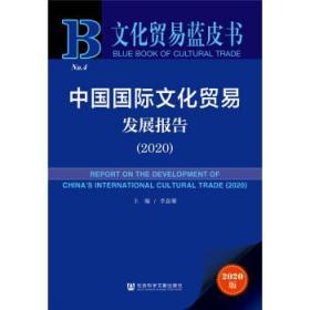 中国国际文化贸易发展报告:2020:2020 李嘉珊 编 9787520172318