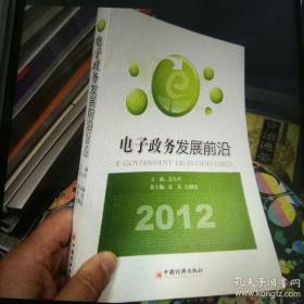 电子政务发展前沿(2012)