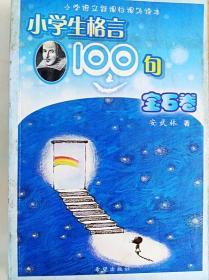HR1009852 小学生格言100句-宝石卷【一版一印】