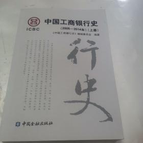 中国工商银行史(2005-2014年)(上册)