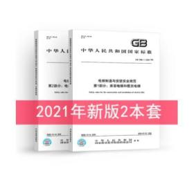 GB/T 7588-2020电梯制造与安装安全规范GB/T 7588.2-2020 GB/T 7588.1-2020 两本套装