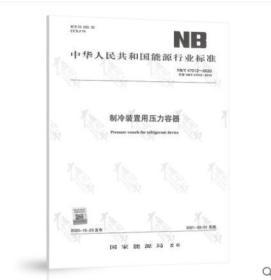 2021年新版 NB/T 47012-2020 制冷装置用压力容器(代替 NB/T 47012-2010)