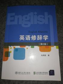 英语修辞学(第2版)