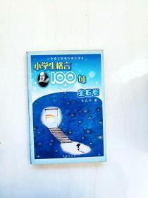 HR1016425 小学生格言100句(宝石卷)【一版一印】