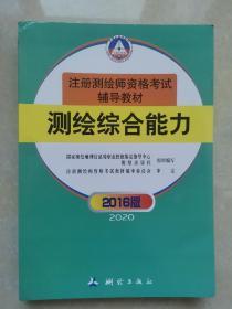 注册测绘师资格考试辅导教材:测绘综合能力(2016版2020)