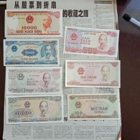 越南盾一套(1万/5000/2000/1000/500/200/100)