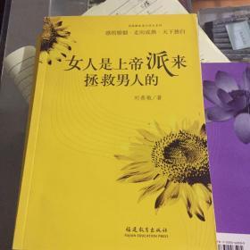 刘燕敏生活小品文系列:女人是上帝派来拯救男人的