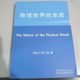 物理世界的本质(全英文版)原版影印