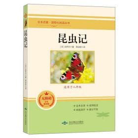 昆虫记(无障碍学生精读版)