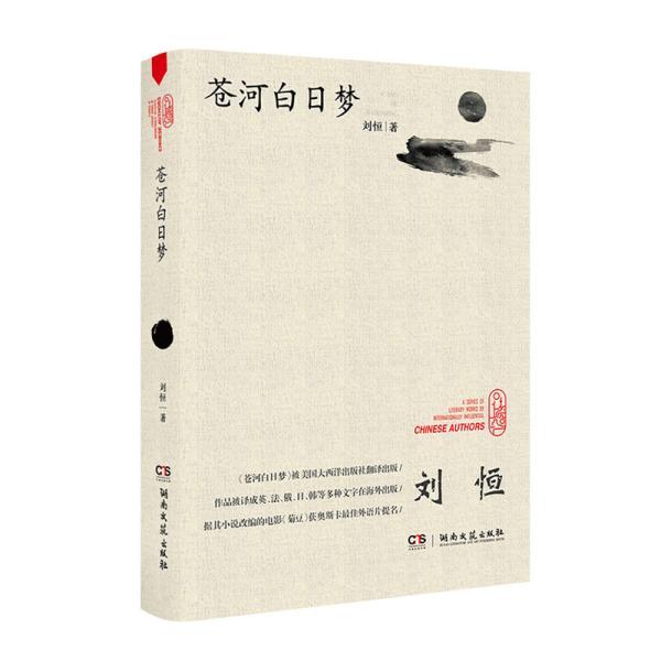 苍河白日梦刘恒湖南文艺出版社9787540498290