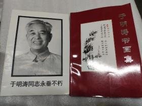 于明涛书画集,于明涛同志永垂不朽,于明涛赠书签名