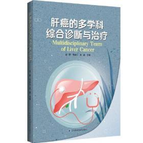 肝癌的多学科综合诊断与治疗