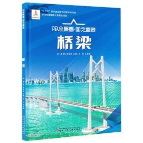 AR全景看.国之重器:桥梁(精装读物)