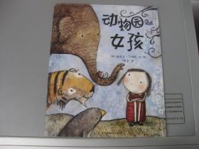 动物园女孩   东方娃娃绘本版