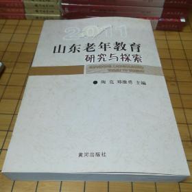 山东老年教育研究与探索:2011