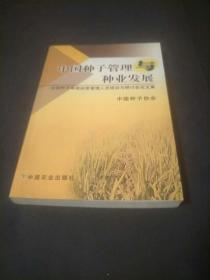 中国种子管理与种业发展:全国种子高级经营管理人员培训与研讨会论文集