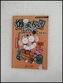 HR1033061 爆笑校园第11-12册