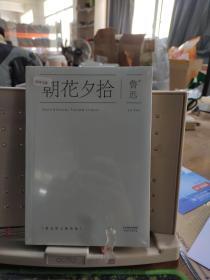 9787201089140 朝花夕拾:鲁迅散文精选集 薄膜未撕