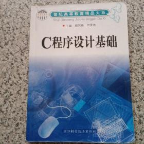 C程序设计基础