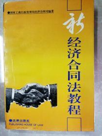 HI2004754 新经济合同法教程