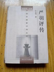 严羽评传——中国思想家评传丛书