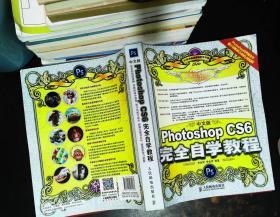 中文版Photoshop CS6完全自学教程【无光盘】