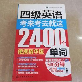 HI2008684 四级英语,考来考去就这2400个单词(便携精华版)  (一版一印)