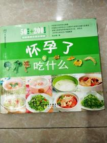 HI2008564 怀孕了吃什么