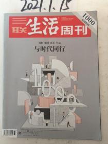 三联生活周刊  2018年33期