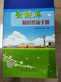 HI2009592 安健环知识普及手册