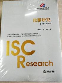 HI2012776 投服研究 第4辑 2018年--投服中心系列丛书【全新未拆封】