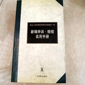HI2012305 新编申诉、赔偿实用手册+