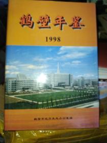 鹤壁年鉴1998