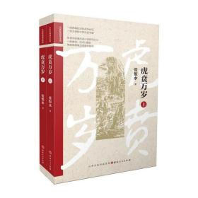 虎贲万岁(上下)/名家经典战史小说张恨水山西人民出版社9787203113867
