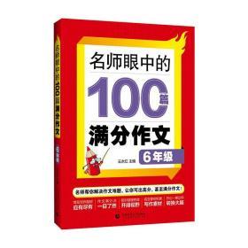 名师眼中的100篇满分作文(6年级)2021 小学作文 王永红 主编