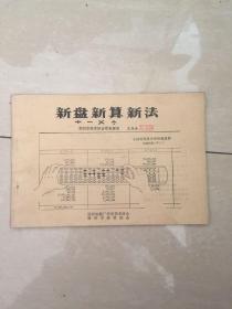新盘新算新法   【郑州市珠算协会常务理事 沈兴法】