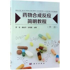药物合成反应简明教程(第二版)