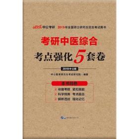 中公版·2019考研中医综合:考点强化5套卷