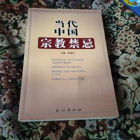 当代中国宗教禁忌