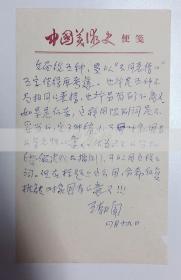 著名雕塑家、文艺理论家、原中国艺术研究院副院长 王朝闻手稿 一页(使用中国美术史专用便笺) HXTX119943