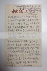 著名雕塑家、文艺理论家、原中国艺术研究院副院长 王朝闻手稿 一页(使用中国美术史专用便笺) HXTX119942