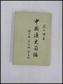 HB1000899 中国通史简编-修订本 第三编 第二册
