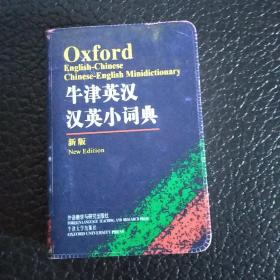 牛津英汉汉英小词典(新版)