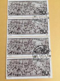 林则徐诞生二百周年纪念邮票 J115(2—2)四连票