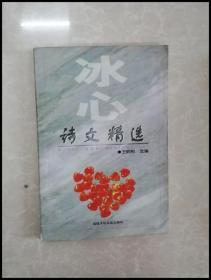 HB3001607 冰心诗文精选