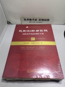 机制创新与实践 法院改革探索调研文集(全新未开封)