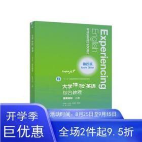 大学体验英语综合教程(第四版)(提高目标上册) 大学体验